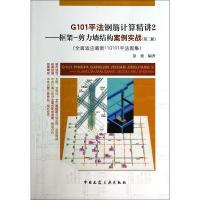 G101平法钢筋计算精讲框架-剪力墙结构案例实战(第2版)(2)框架-剪力墙结构案例实