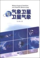 气象卫星与卫星气象