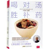 包邮喝对汤胜补药养生煲汤大全这样炖汤才滋养食谱图书籍烹饪美食大全营养煲汤简单学做菜
