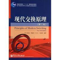 现代交换原理(第3版电子信息科学与工程类专业精品教材普通高等教育十一五国家级规划教材)金