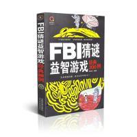 FBI猜谜益智游戏经典300例实用珍藏版
