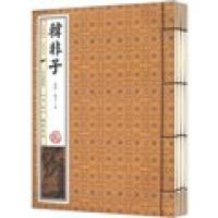 国学典藏·线装书系:韩非子(双色插图版套装共4册)