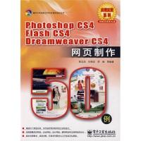 PhotoshopCS4FlashCS4DreamweaverCS4网页制作50例(附CD-ROM光盘1张)
