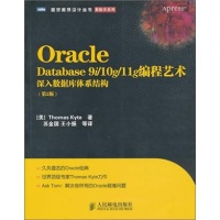 OracleDatabase9i/10g/11g编程艺术:深入数据库体系结构(第2版)