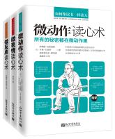 微动作、微表情、微反应读心术(套装共3册)