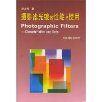 摄影滤光镜的性能与使用