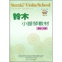 铃木小提琴教材(第5-6册)(原版引进)(附CD光盘2张)