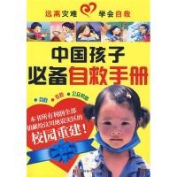 中国孩子必备自救手册