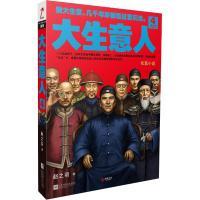 大生意人(4)赵之羽小说书籍