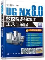 UGNX8.0数控铣多轴加工工艺与编程