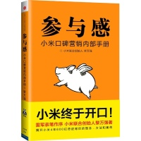 参与感小米口碑营销内部手册