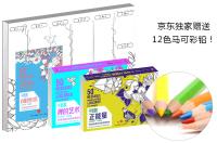 千纸鹤涂色系列:禅的艺术+正能量+心情涂色日历(套装共3册赠送12色马克彩铅!)