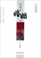 中国传统民俗文化·文化系列:中国古代婚姻
