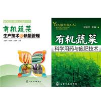区域包邮有机蔬菜生产技术与质量管理+有机蔬菜科学用药与施肥技术2本