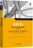 结构化金融与证券化系列丛书·REITs房地产投资信托基金(原书第4版)