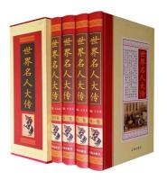 世界名人大传(套装共4册)人物传记/中外名人/青少年书籍/世界历史名人传/趣味励志读物
