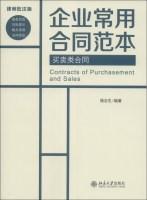 企业常用合同范本:买卖类合同(律师批注版)