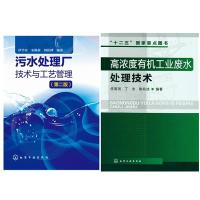 区域包邮高浓度有机工业废水处理技术+污水处理厂技术与工艺管理(第二版)全2本