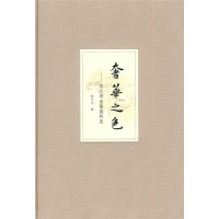 奢华之色:宋元明金银器研究(卷1)