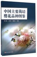 中国主要栽培樱花品种图鉴