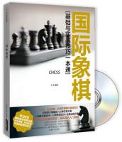 国际象棋(附DVD光盘)