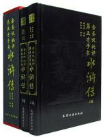 金圣叹批评本水浒传施耐庵原著金圣叹评点名家评点注四大名著