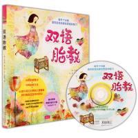 双语胎教正版赠孕妇胎教音乐CD光盘中英文英语胎教书孕前宝宝胎儿故事书孕期准妈妈