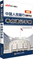 中公版·中国人民银行招聘考试:考点速记手册(新版)
