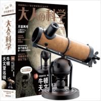 大人的科学牛顿天文望远镜牛顿天文望远镜科学与自然医学书籍
