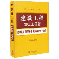 建设工程法律工具箱:法律条文·流程图表·案例要旨·文书应用(2015最新版)