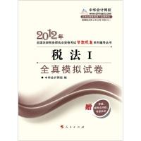 2012年注册税务师执业考试梦想成真系列丛书·税法1:全真模拟试卷