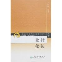 现代著名老中医名著重刊丛书(第五辑)·金针秘传