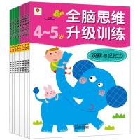 小红花·全脑思维升级训练(4~6岁套装全8册)