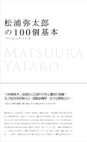 现货【台版】松浦彌太郎的100個基本