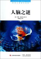 人脑之谜(第2版)