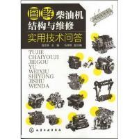 图解柴油机结构与维修实用技术问答