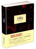 反乌托邦小说三部曲:1984