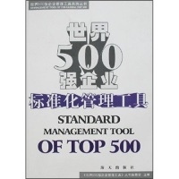 世界500强企业:标准化管理工具