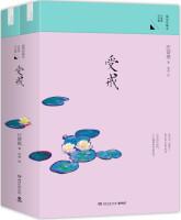 受戒:汪曾祺作品集(插图珍藏本套装全2册)