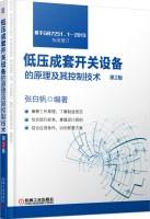 低压成套开关设备的原理及其控制技术(第2版)