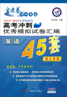 天星高考45套/2016高考冲刺优秀模拟试卷汇编英语(45套题)(浙江版)