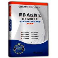 华职教育操作系统概论阶梯式突破试卷/2014年全国高等教育自学考试创新型试卷系列