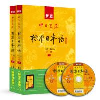 新版中日交流标准日本语中级日语教材(第二版套装上下册附光盘)