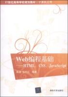 Web编程基础:HTML、CSS、JavaScrip/21世纪高等学校规划教材·计算机应用