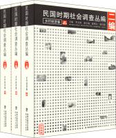 民国时期社会调查丛编(2编):乡村经济卷(珍贵典藏套装上中下)