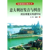 标准语音训练丛书·意大利语发音与纠音:附实用意大利语50句