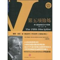 第五项修炼:学习型组织的艺术与实践(新世纪全新扩充修订版)