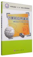 计算机应用基础(Windows7+Office2007)