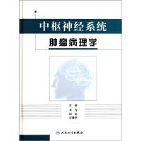 中枢神经系统肿瘤病理学