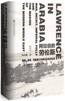 甲骨文丛书:阿拉伯的劳伦斯战争、谎言、帝国愚行与现代中东的形成